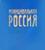 Журнал муниципальная Россия