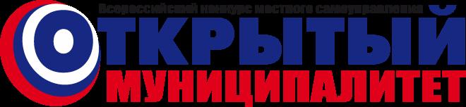 Продолжается прием заявок на Всероссийский конкурс «ОТКРЫТЫЙ МУНИЦИПАЛИТЕТ -2015»