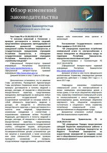 Обзор изменений законодательства Республики Башкортостан за период с 15 августа по 31 августа 2016 года