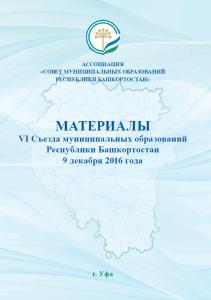 Сборник материалов VI Съезда муниципальных образований Республики Башкортостан