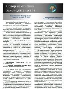 Обзор изменений законодательства Российской Федерации за период с 1 ноября по 15 ноября 2017 года