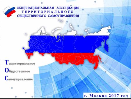 Развитие ТОС в России