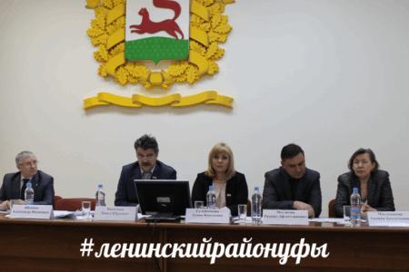 В Ленинском районе Уфы прошли публичные слушания