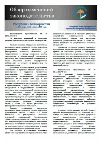 Обзор изменений законодательства Республики Башкортостан за период с 15 по 31 января 2018 года