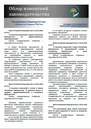 Обзор изменений законодательства Республики Башкортостан за период с 1 по 15 февраля 2018 года