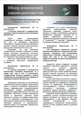 Обзор изменений законодательства Республики Башкортостан за период с 15 по 28 февраля 2018 года