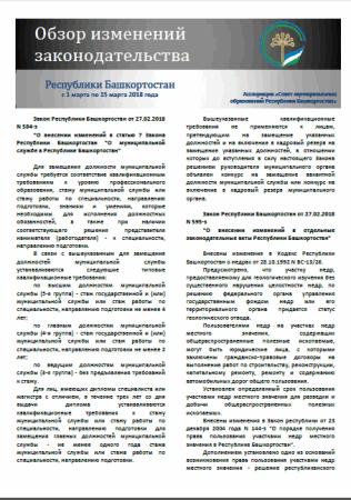 Обзор изменений законодательства Республики Башкортостан за период с 1 по 15 марта 2018 года