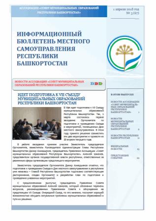 Информационный бюллетень АСМО РБ № 3 (67)