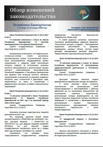Обзор изменений законодательства Республики Башкортостан за период с 1 по 15 января 2018 года
