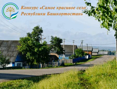 "Конкурс ""Самое красивое село Республики Башкортостан"""