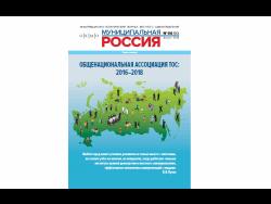 """Журнал ОКМО """"Муниципальная Россия"""". Номер за август"""