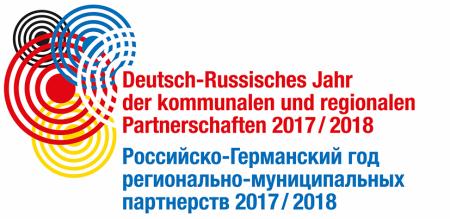 Председатель ВСМС, Председатель Комитета СФ по федеративному устройству, региональной политике, местному самоуправлению и делам Севера выступил на открытии заключительного мероприятия Российско-Германского года регионально-муниципальных партнерств