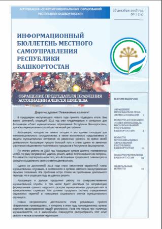 Информационный бюллетень АСМО РБ № 7 (71) от 28.12.2018 г.