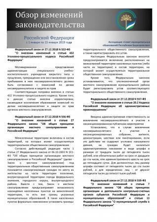 Обзор изменений законодательства Российской Федерации за период с 15 по 31 декабря 2018 года