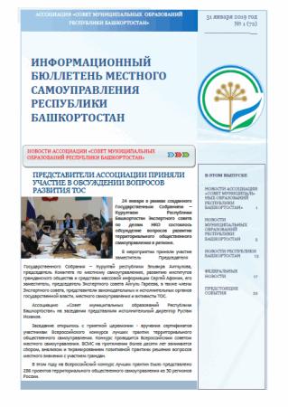 Информационный бюллетень АСМО РБ № 1 (72)