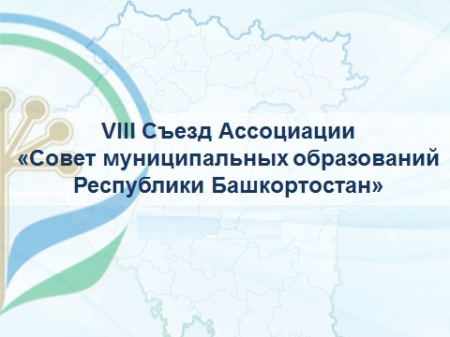 """Внимание. Информация по VIII Съезду Ассоциации """"Совет муниципальных образований РБ"""""""