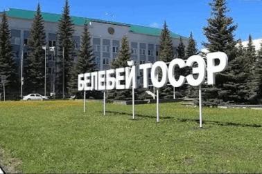 В башкирском Белебее зарегистрировались три новых резидента ТОР